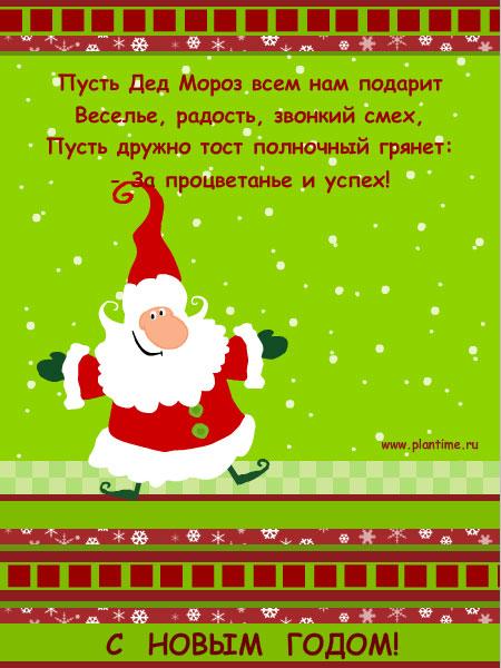 Корпоративные виртуальные новогодние открытки - Танцующий Дед Мороз