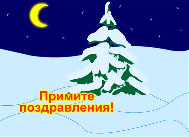 Рисунки новогодней елки открытка-раскраска