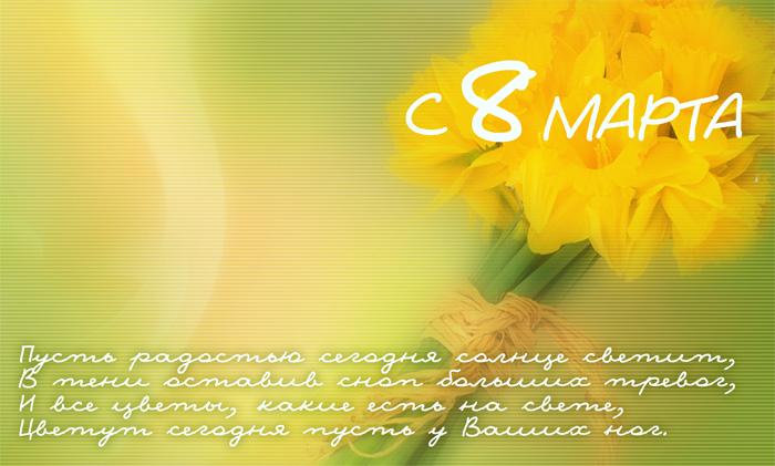 Виртуальные открытки с поздравлениями 8 марта