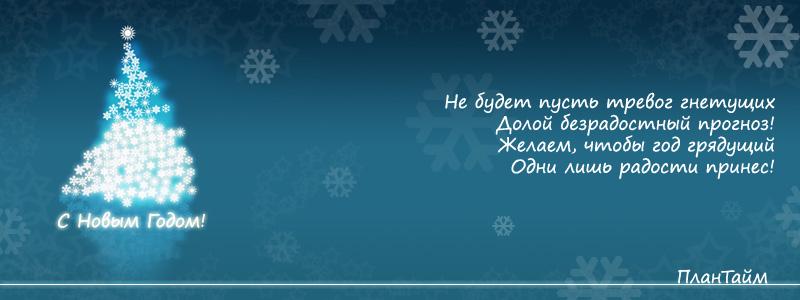 виртуальная новогодняя открытка: