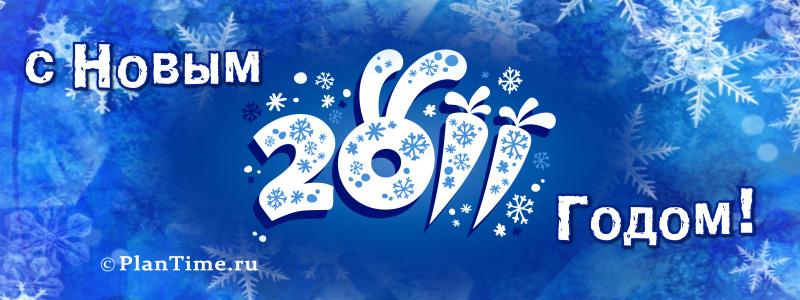 Флэш виртуальные поздравления с новым годом