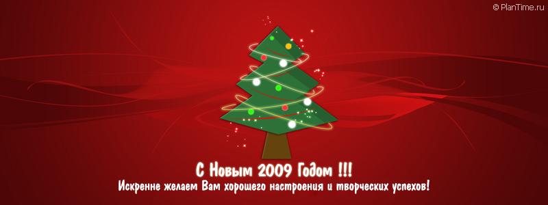 Поздравления на корпоративный новый год